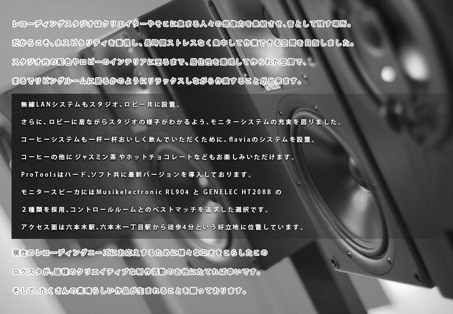 ロクスタについて/ロクスタ【ROKU-st】六本木のスタジオ